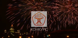 """Конкурс """"Лучший работодатель Москвы 2012"""""""