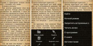 Cool Reader - программа для чтения книг на андроид